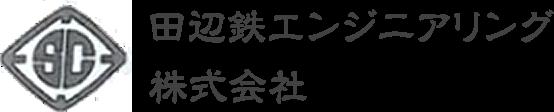 田部鉄工エンジニアリング株式会社